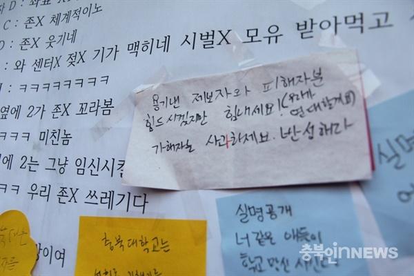 충북대학교 여학생 기숙사 계영원 앞 게시판 ⓒ충북인뉴스 계희수 기자