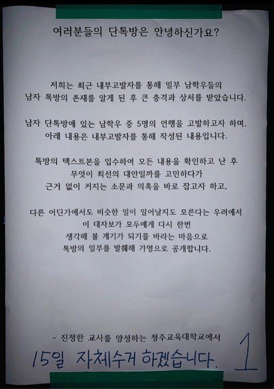 지난해 11월 8일 청주교대 게시판에 붙은 대자보 ⓒSNS 캡쳐