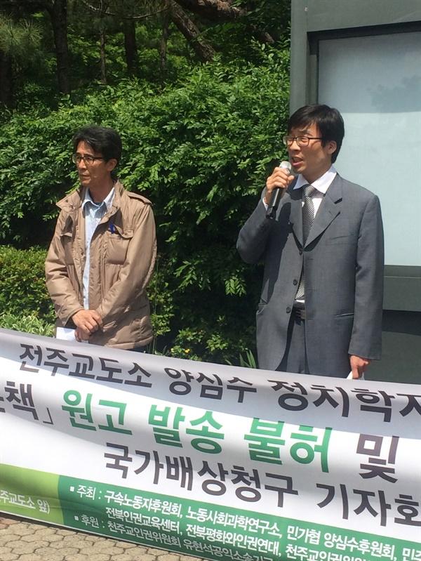 2014년 5월 서울중앙지법 앞에서 열린 소송 제기 기자회견