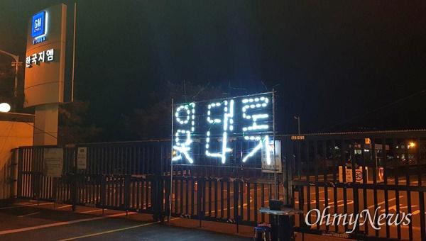 """""""한국지엠 창원공장 비정규직 해고 철회 2차 촛불문화제""""가 13일 저녁 공장 앞에서 열렸다."""