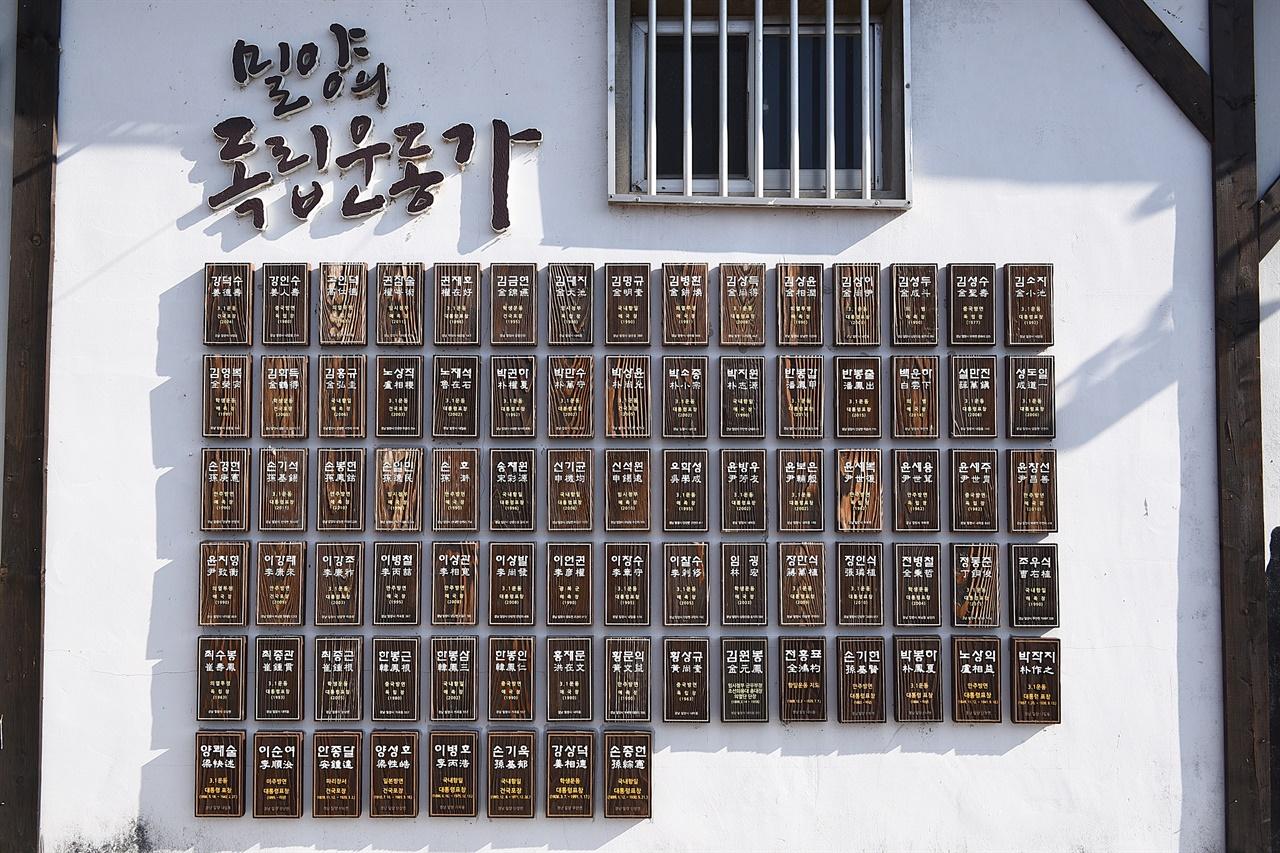 밀양의 독립 운동가  해천 동쪽 벽면에 밀양 출신의 독립 운동가 83명의 이름이 명함처럼 붙어 있다. 이들 중 아는 이름을 찾아보는 재미도 쏠쏠하다.