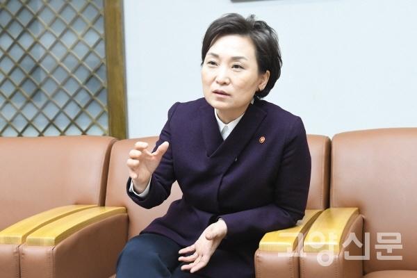 김현미 국토부장관