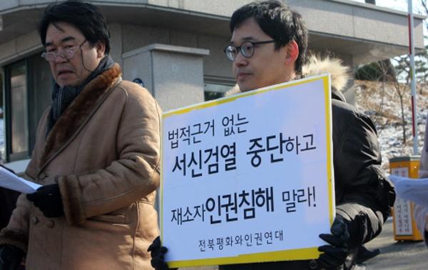 2012년 12월 27일 전주교도소 앞에서 교도소 내 서신검열 중단 촉구 기자회견이 열렸다.