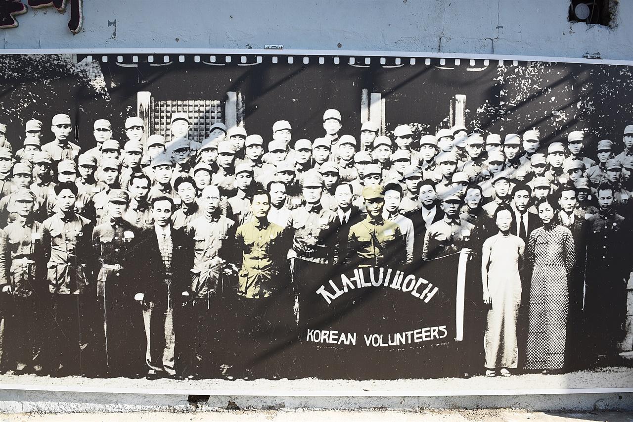 조선의용대 창립 기념 사진  1938년 중국 관내 최초의 독립군 단체로 탄생한 조선 의용대 창설 기념 사진이다. 항일운동 테마 거리 동쪽 벽에 붙어 있다.