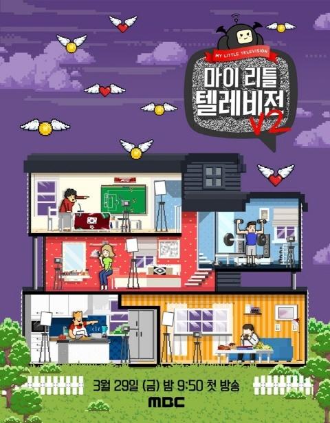 MBC <마이리틀텔레비전V2> 포스터