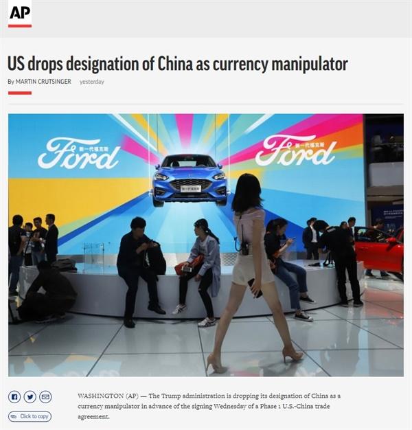 미국의 환율조작국 중국 제외 결정을 보도하는 AP통신 갈무리.
