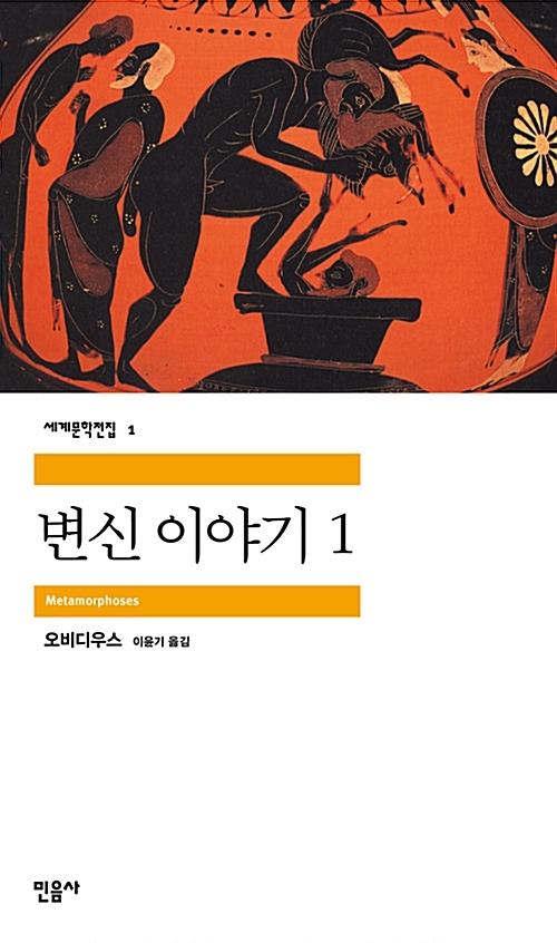 변신 이야기 1 | 민음사 세계문학전집 1