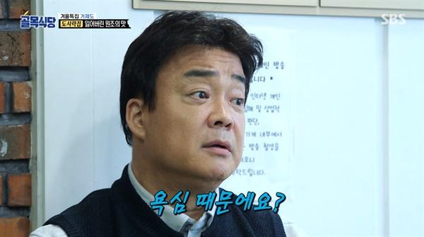 지난 1월 1일 방영된 SBS <골목식당>  '거제도 지세포항 골목 긴급 점검 편'의 한 장면.