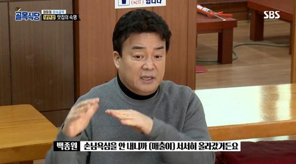 2019년 1월 6일에 방영됐던 SBS <골목식당> '청파동 하숙집 골목 편' 중 한 장면.