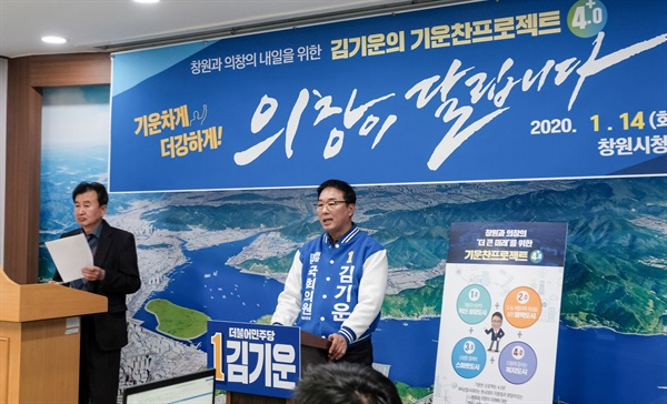 더불어민주당 김기운 예비후보(창원의창).