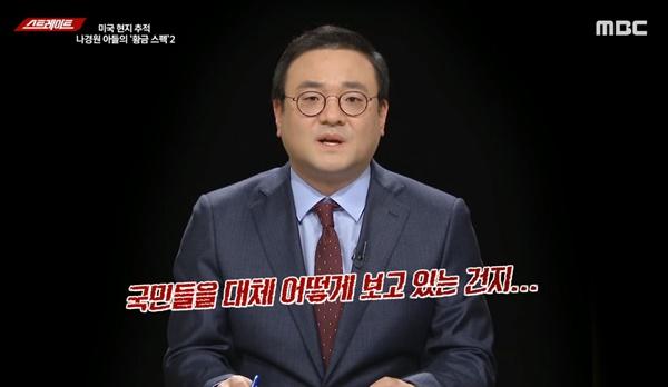 <스트레이트> 진행자인 조승원 기자가 나경원 전 자유한국당 원내대표를 향해 일갈했다.