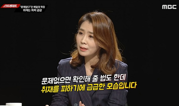 <스트레이트> 제작진은 마빈 천 박사가 취재를 회피했다고 밝혔다.