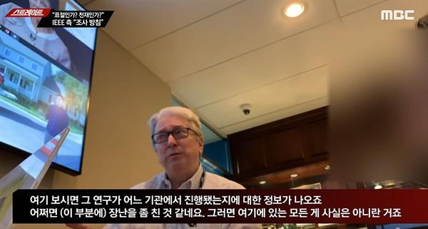 MBC <스트레이트>에서 인터뷰한 IEEE(국제전기전자기술자협회)의 빌 하겐 지적재산권 책임자