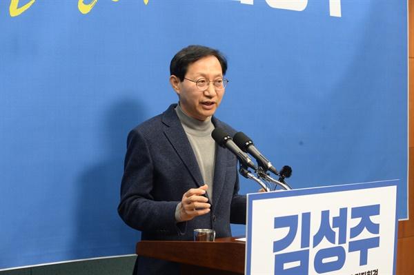 김성주 예비후보.
