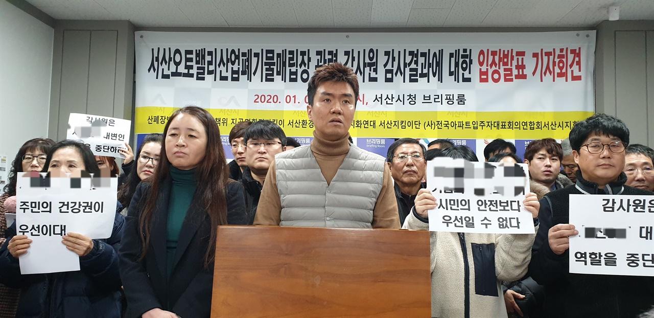 서산시가 산업폐기물매립장과 관련한 감사원 감사 결과에 대해 재심의를 요구했다.(감사원 감사결과에 대해 지역주민과 시민단체는 지난 8일  '편향적인 감사'라며 반발했다.)