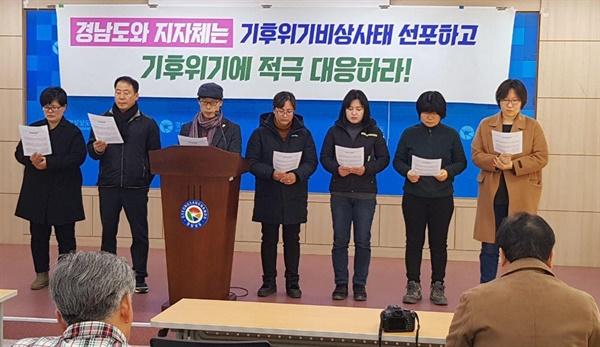 경남환경운동연합은 15일 경남도청 프레스센터에서 기자회견을 열어 경상남도에 '기후위기 비상사태를 선포하라'고 촉구했다.