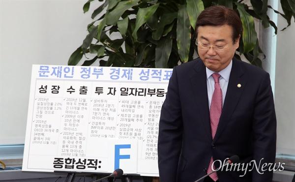 김종석 자유한국당 의원이 15일 오전 서울 여의도 국회에서 희망공약개발단 희망경제공약을 발표하며 문재인 정부의 경제 성적표에 'F' 학점을 주고 있다.