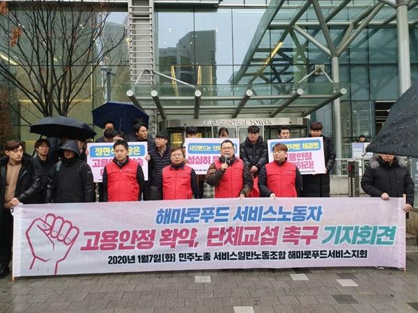 지난 7일에 열린 해마로푸드 노동조합 기자회견