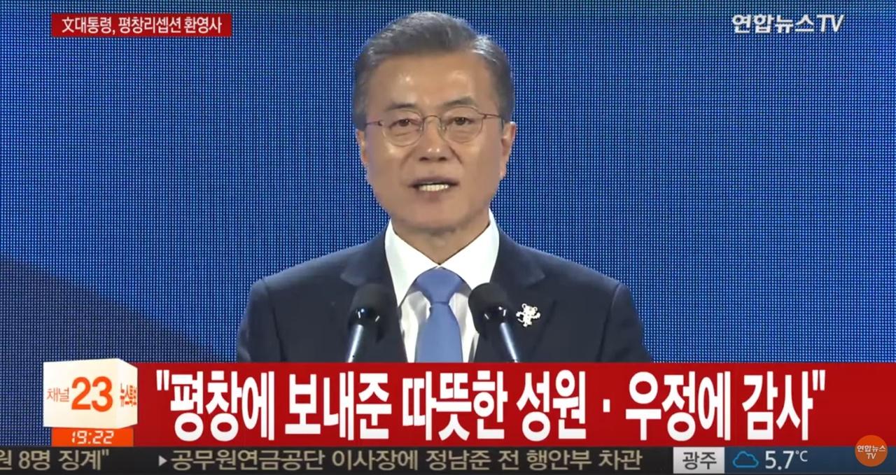 문재인 대통령이 평창 동계올림픽 개회식 사전 리셉션에서 환영사를 하는 장면