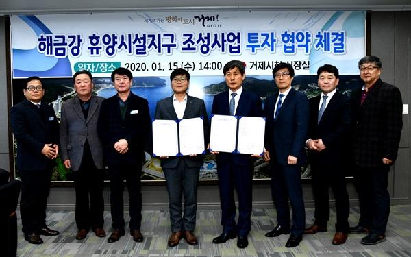 거제시는 15일 해금강(주)와 관광휴양형 지구단위계획 수립에 대한 업무협약과 해금강 휴양시설 조성용지에 대한 매매계약을 체결하였다.