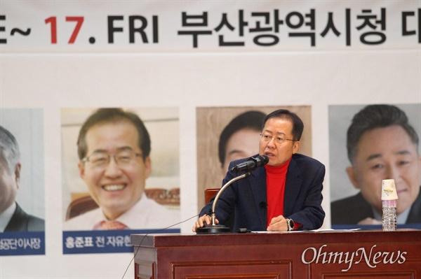 홍준표 전 자유한국당 대표가 1월 15일 오후 부산광역시청 대강당에서 열린 '대학생 리더십아카데미'에서 강연했다.