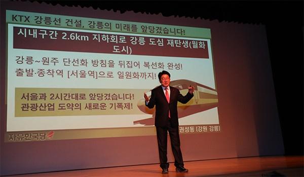 15일 자유한국당 권성동 의원이 강릉 아트센터 소공연장에서 개최된 의정보고회에서 설명하고 있다.