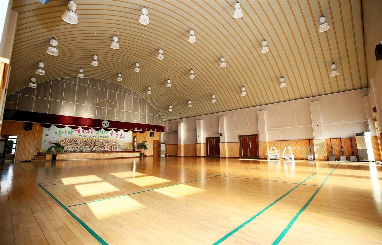 성지초등학교 실내체육관 모습