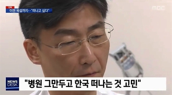 MBC < 뉴스데스크 >는 13일, 이국종 아주대 권역 외상센터장이 과거 아주대 유희석 의료원장으로부터 욕설 등 폭언을 들었다고 보도했다.