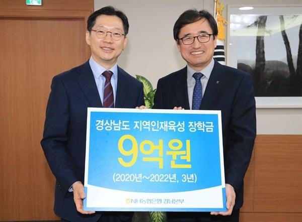 김한술 NH농협은행 경남본부장이 15일 경남도청 도지사 집무실에서 김경수 지사한테 '교육(인재)특별도 실현'을 위해 장학금 기탁을 했다.