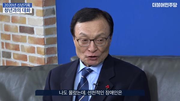 이해찬 민주당 대표가 15일 당 유튜브 '씀' TV에 나와 장애인 비하 발언을 해 논란이 예상된다. 사진은 해당 내용 유튜브 캡처.