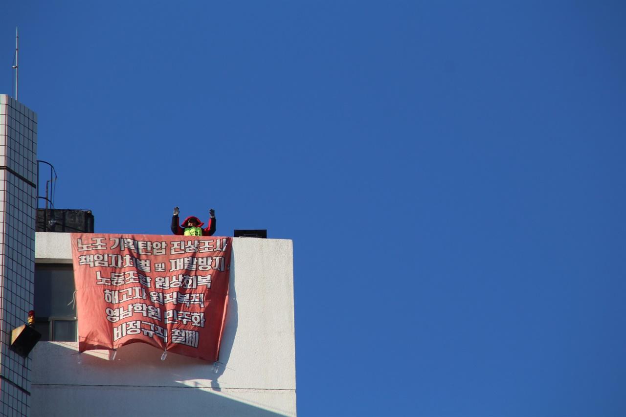 고공농성 200일째 고공농성을 벌이고 있는 박문진 영남대의료원 해고자가 민주노총 결의대회에 참석한 참가자들을 향해 손을 흔들고 있다. 16일로 고공농성 200일을 맞는다.