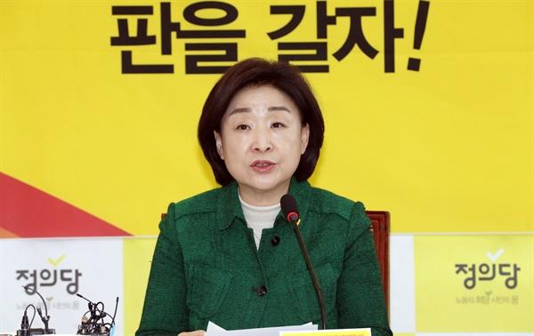 정의당 심상정 대표가 16일 오전 서울 여의도 국회에서 열린 상무위원회에서 발언하고 있다.
