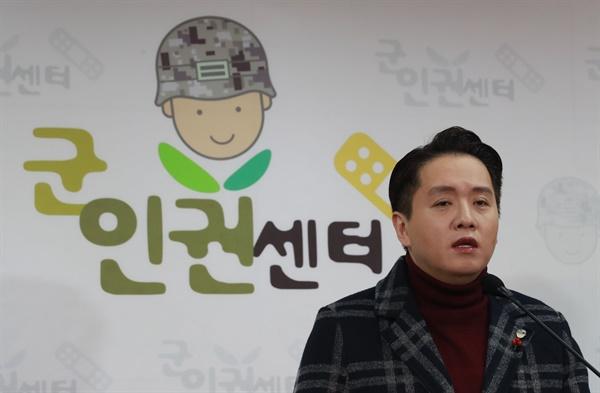 임태훈 군인권센터 소장이 16일 오전 서울 마포구 군인권센터에서 한국군 최초의 성전환 수술을 한 트랜스젠더 부사관 관련 기자회견을 하고 있다.