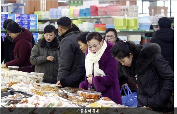 북한 선전매체 '서광'은 북한 주민 사이에서도 가공 음식이 인기를 끌고 있다고 2019년 12월 27일 전했다. 평양의 대형마트 '광복지구상업중심'은 직장 일로 바쁜 여성들을 위해 '아침저녁 매대 봉사'를 진행하고 있다. 사진은 가공 음식을 고르고 있는 북한 여성들의 모습.