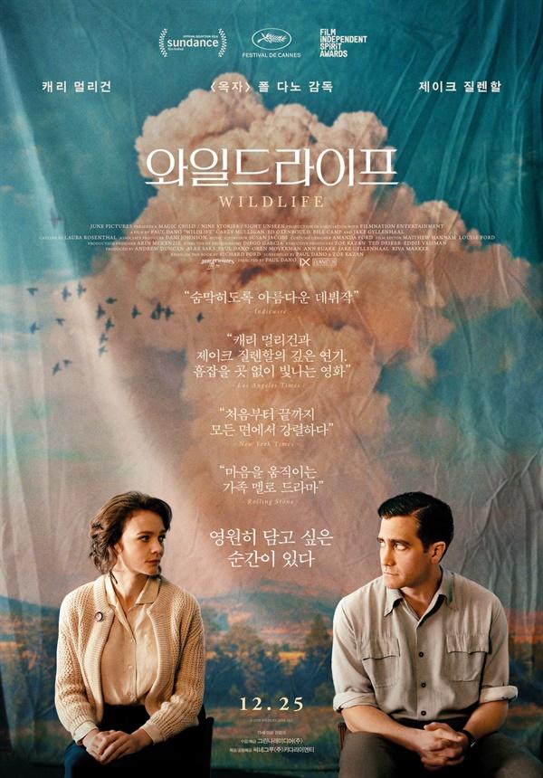 영화 <와일드라이프> 포스터.