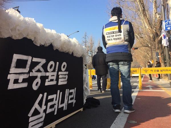 문중원 열사 헛상여가 청와대 앞에 도달했다. 14일 진행된 행진 맨 앞에는 열사의 장인이 섰다.