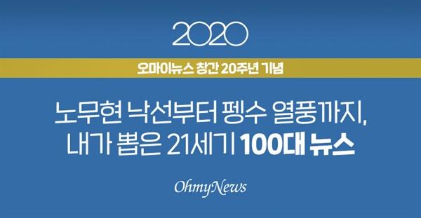 오마이뉴스 창간 20주년 기획, 21세기 100대 뉴스