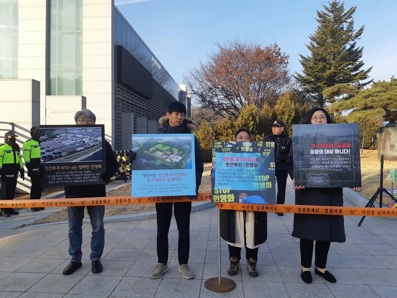 피케팅중인 대전시민사회단체연대회의 회원들 .