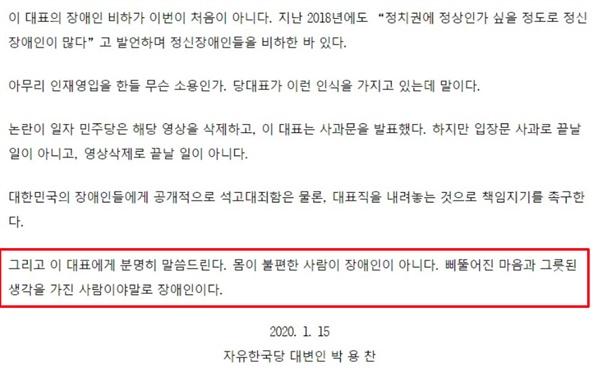 1월 15일 이해찬 대표의 발언에 대한 자유한국당 논평 (현재 수정)