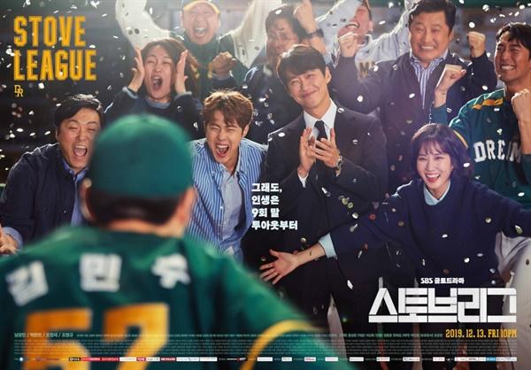 SBS 드라마 <스토브리그>의 메인 포스터.