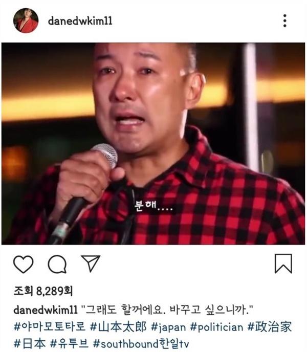 울먹이는 야마모토 대표 야마모토의 발언을 공유한 배우 김동완의 인스타그램