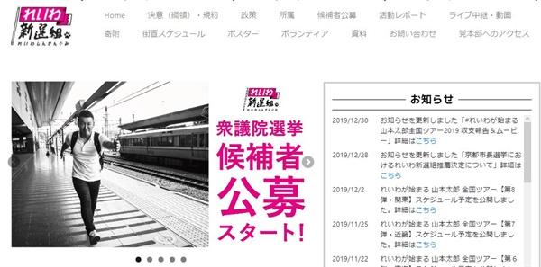 중의원 후보자 공개모집 나선 레이와신센구미 일본에서 조기 총선 전망이 나오는 가운데 레이와신센구미 공식홈페이지에 중의원 후보를 공개모집하는 게시물이 올라왔다