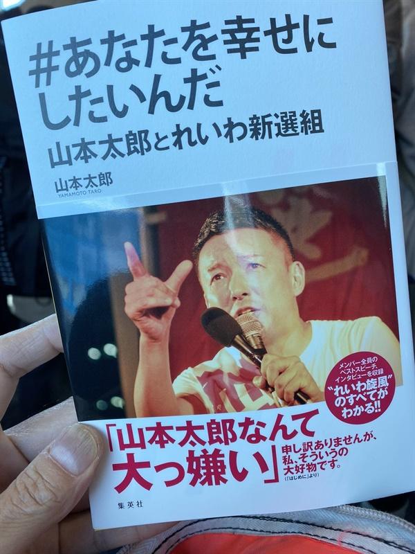 """야마모토 타로 야마모토의 생각과 레이와신센구미의 방향을 담은 """"당신을 행복하게 해주고 싶어""""라는 제목의 책자"""