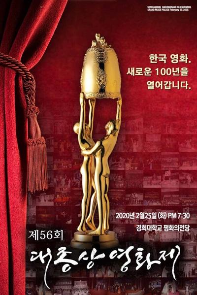 오는 2월 25일 열리는 56회 대종상영화제