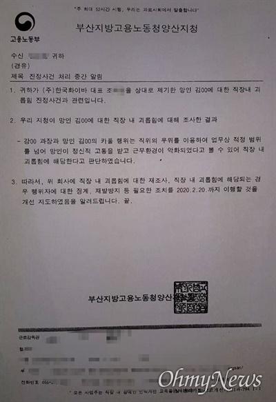 부산지방고용노동청 양산지청이 한국화이바 직원 김아무개 청년노동자의 유족한테 보낸 '진정 사건 처리 중간 알림' 통지서.