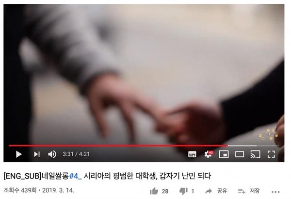 어필 유튜브 채널 난민여성의 이야기 네일쌀롱 4편 - 시리아의 평범한 대학생, 갑자기 난민. 한국에서도 수많은 난민들이 이와 같은 참화를 피해 삶을 이어가고 있습니다.