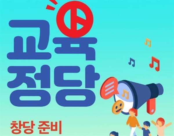 교육당 창당 준비 토론회 포스터.