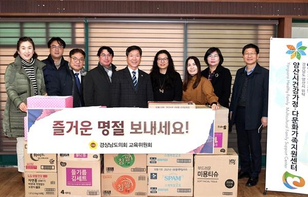 경남도의회 교육위원회, '사랑의 나눔 활동'.