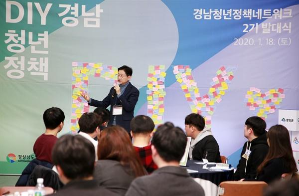 18일 오전 경남도청 대회의실에서 열린 '2기 청년정책네트워크 발대식'.
