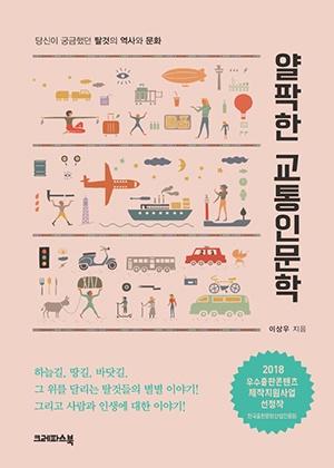 <얄팍한 교통인문학> 책표지.